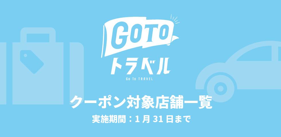 GoToトラベル クーポン対象店舗