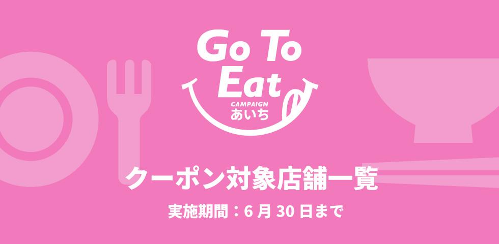GoToEat クーポン対象店舗